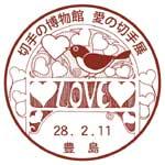 愛の切手展記念小型印