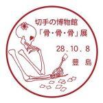 「骨・骨・骨」展記念小型印