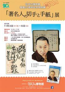 20周年記念_秋