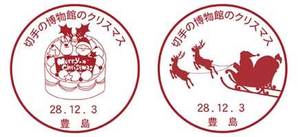 切手の博物館のクリスマス記念小型印