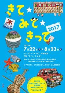 きて★みて★きって2017