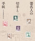 著名人の切手と手紙